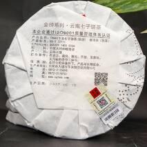 Чай Шу Пуэр Сягуань T8663 2017 року,  357 г