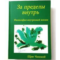 Книга «За пределы внутрь», Шри Чинмой