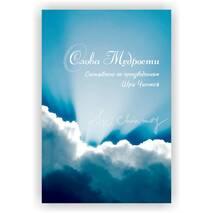 Книга «Слова Мудрости», Шри Чинмой