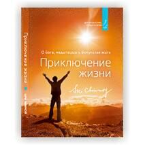 Книга «Приключение жизни», Шри Чинмой