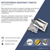 Металізовані вакуумні пакети