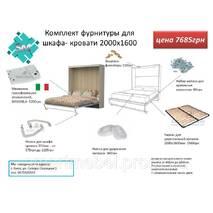 Комплект для шкаф- кровати двухспальной 2000х1600мм, мех. МЛА108,4