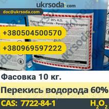 Перекись водорода 60%, фасовка:12 кг (10л.)