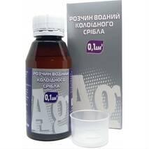 Колоїдне срібло 100 мл нанотехнології вир-во Україна
