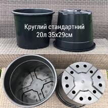 Горщик круглий стандартний 20л 35х29см