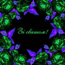 "Серветка ТМ La Fleur 33х33, 2шари, 20шт.""Трояндова рамка"""
