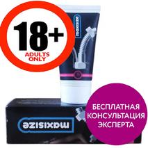 Максисайз Maxisize крем для увеличения полового члена, официальный сайт, 144