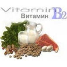 Вітамін В2 (рибофлавін)