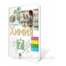 Химия, 7 класс, Лашевская Г. А.