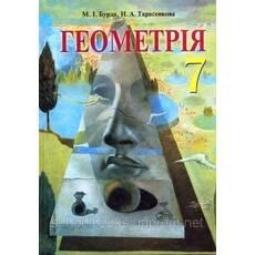 Геометрія, 7 клас. Бурда М. І., Тарасенкова Н. А.