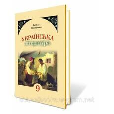 Українська література, 9  клас. Пахаренко В.
