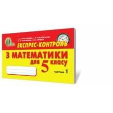 Експрес-контроль з математики, 5 кл. № 1. Тарасенкова Н. А., Бурда М.І., Богатирьова І. М..