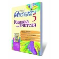 Образотворче мистецтво, 5 кл. Книжка для вчителя. Железняк С. М., Ковтун Н.І.