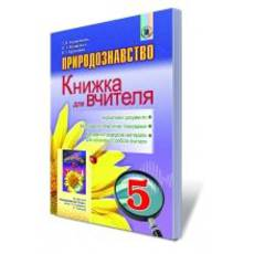Природознавство, 5 кл. Книжка для вчителя. Коршевнюк Т. В., Ярошенко О. Г., Баштовий В.І.