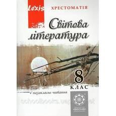 Хрестоматія, Світова література 8 клас. Таранік-Ткачук К. В.