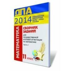 Сборник заданий для государственной итоговой аттестации по математике, 11 кл. 2014, ч. 2.