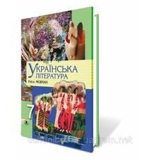 Українська література. Книга для вчителя 7 кл.