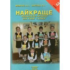 Найкраще позакласне читання для учнів 3 класу. Мовчун А. І.,  ХарсікаЛ.І