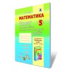 Математика, 5 кл. Зошит для самостійних та тематичних контрольних робіт. Істер О. С.