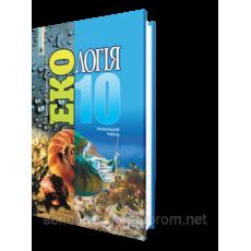 Екологія, 10 клас. Царик Л. П., Царик П. Л., Вітенко І. М.