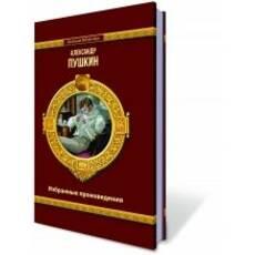 Александр Пушкин. Избранные произведения.