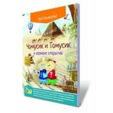 """Книжка """"Чомусик и Томусик и великие открытия"""", 4 кл."""