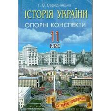 Історія України, 11 клас. Г. В. Середницька