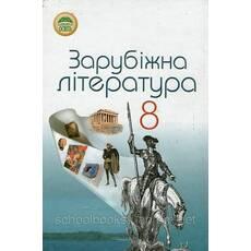 Зарубіжна література, 8 клас. Н. Півнюк, О. Чепурко, та ін.