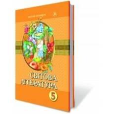 Світова література, 5 кл. Волощук Є. В.