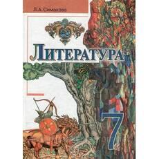 Литература, 7 класс. Л. А. Симакова.