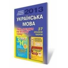 ЗНО. Українська мова. Твір-роздум на вільну тему.