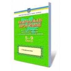 Російська мова, 5-9 кл. Навчальні програми для ЗНЗ з навчанням українською мовою.