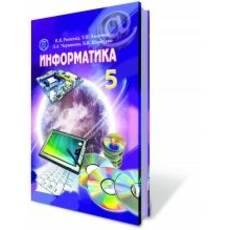 Информатика, 5 кл.  Ривкінд Й. Я.