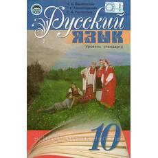 Русский язык 10 класс. Н. А. Пашковская, Г. А Михайловская, С. А. Распопова