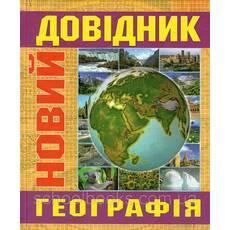 Новий довідник. Географія. Л. Пасенко, М. Сорока, С. Капіруліна та ін.