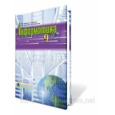 Інформатика, 9 клас . Н. В. Ривкінд Й. Я.