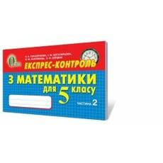Експрес-контроль з математики, 5 кл. № 2. Тарасенкова Н. А., Бурда М.І., Богатирьова І. М
