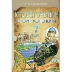 Історія України, 7 клас. Г. В. Середницька