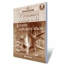 Контурні карти. Всесвітня історія: Історія середніх віків, 7 кл.