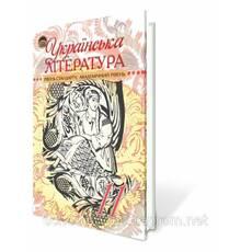 Українська література, 10 клас. Рівень стандарту, академічний рівень. Семенюк Г. Ф.