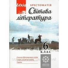 Хрестоматія, Світова література 6 клас. Таранік-Ткачук К. В.