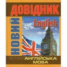 Новий довідник. Англійська мова. А. Майданюк