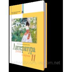 Литература: русская и мировая, (интегрированный курс), 11 класс. Звиняцьковський В. Я.