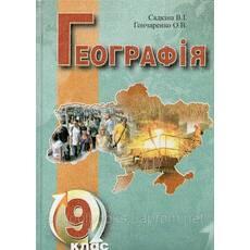 Географія, 9 клас. В.І. Садкіна, О. В. Гончаренко