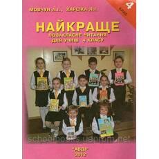 Найкраще позакласне читання для учнів 4 класу. Мовчун А. І.,  Харсіка Л.І