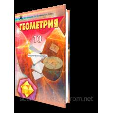 Геометрия, 10 класс (на русском и украинском языке) Билянина О. Я., Билянин Г. И., Швец В. А.