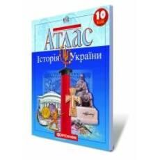 АТЛАС. Історія України, 10 кл.