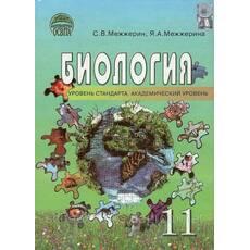 Біологія, 11 класс. С. В. Межжерин, Я. О. Межжерина