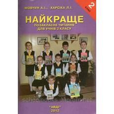 Найкраще позакласне читання для учнів 2 класу. Мовчун А. І.,  Харсіка Л.І.