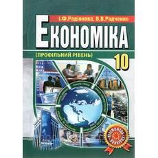 Економіка, 10 клас. Профільний рівень. І.Ф. Радіонова, В.В. Радченко